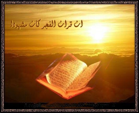 tirer un bon augure du Coran