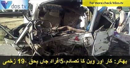 #accident #Bhakar #wounded #update #collision #lifeloss #pakistan #news #car #van #vdos
