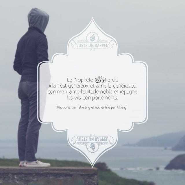 Allah est généreux et aime la générosité. | Juste un Rappel