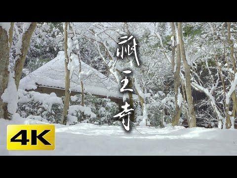 [4K]  祇王寺・雪 京都の庭園   Gio-ji Temple & Snow [4K] The Gardens of Kyoto Japan