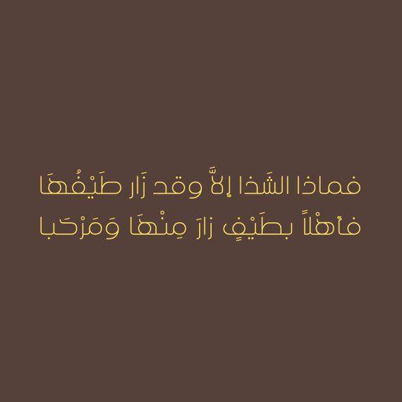 Khayal Arabic Font Arabic Calligraphy Font Islamic Calligraphy Arabic Letters Arabic Typography Arabic Alphabet Arabic Writing Arabic Calligraphy Fonts Arabic Font Islamic Calligraphy