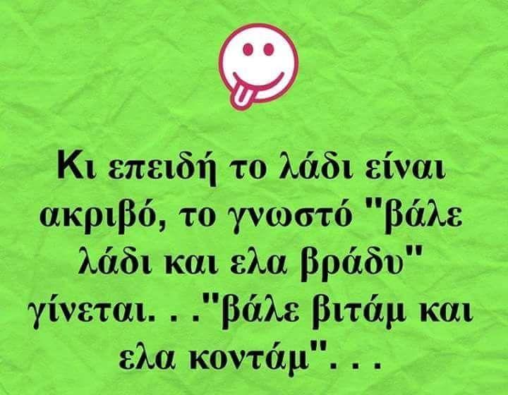 Δεν αγγίζουν ακόμη τα νέα σκληρά μέτρα τον μέσο Έλληνα;  Ή ως απόγονος του Οδυσσέα είναι απλά πολυμήχανος...;;;