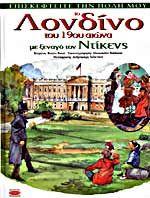 Ο Φρειδερίκος και η Αλίκη κερδίζουν ένα θαυμάσιο δώρο: διακοπές στο Λονδίνο με τη μαμά και τον μπαμπά. Ένα πρωί, ενώ κάνουν βόλτα στην πόλη, συναντούν τον Κάρολο Ντίκενς, τον μεγάλο μυθιστοριογράφο του 19ου αιώνα ο οποίος - τι τύχη! - προσφέρεται να τους ξεναγήσει τόσο στην πόλη όσο και στην εποχή του. Αρχίζει έτσι για τα δύο παιδιά μία ενδιαφέρουσα περιήγηση στο βικτοριανό Λονδίνο, μια πόλη γεμάτ