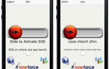 SOS App: downloaded by 60,000 Israelis after the kidnapping of teens.  This is a free phone app to activate emergency distress call with simple swipe of the finger.  Parents are urged to download the lifesaving app called SOS, which could prevent future abductions.