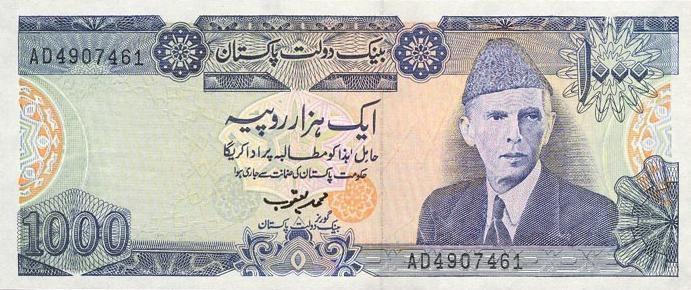 Pakistani Rupee | Pakistani rupee
