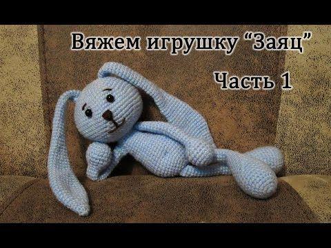 """Вязание крючком. Игрушка """"Заяц"""". Crochet Rabbit. Часть 1/3 - YouTube"""