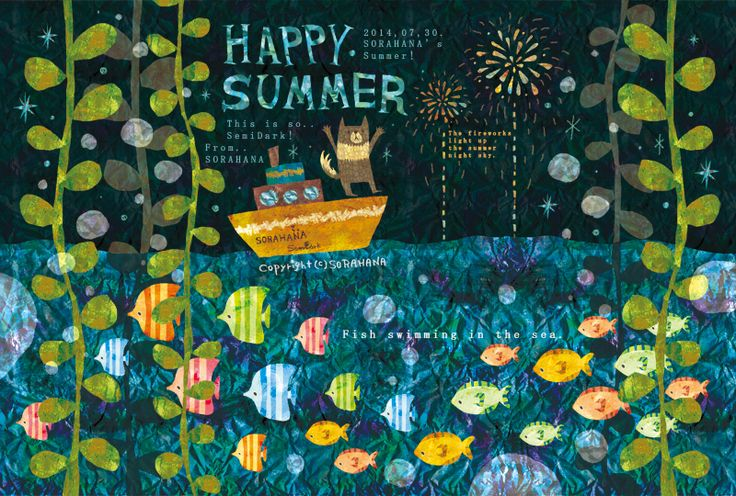 The fireworks light up the summer night sky.  Fish swimming in the sea.  SORAHANA's Happy Summer!  暑中お見舞い申し上げます。  by Megumi Inoue.  http://sorahana.ciao.jp/