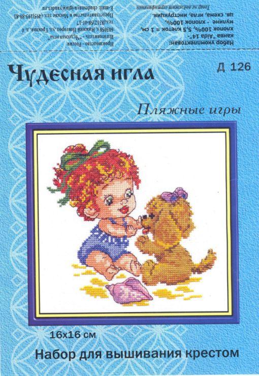 Gallery.ru / Фото #2 - Пляжные игры - okssi