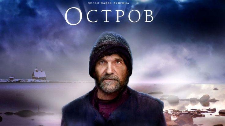 Остров - фильм Павла Лунгина