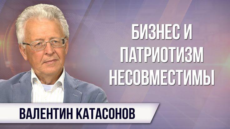 Валентин Катасонов. Россия остаётся генеральным спонсором Украины