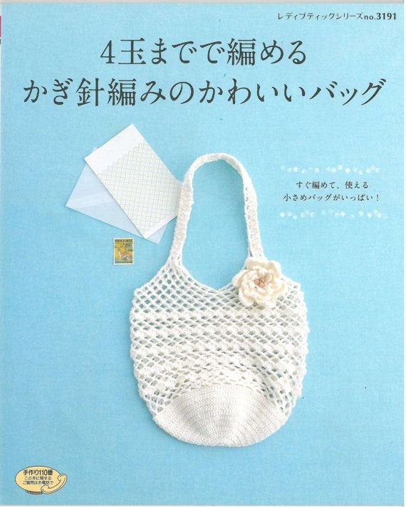 Japanese crochet bag ebook in Japanese language. This ebook contains 33 crochet bag patterns with instruction and diagrams. Photocopy of real book. Paypal payment only, please. ***Can I pay with credit card if I dont have a PayPal account? - YES, you can. Heres an easy step-by-step tutorial : http://www.etsy.com/help/article/361 The listing is for an eBook (electronic book) IN JAPANESE LANGUAGE Pages: 74 File Type: PDF Format File size: 26.3 MB (2 instant download f...