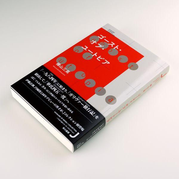 Hayakawa SF Series J-Collection on Editorial Design Served