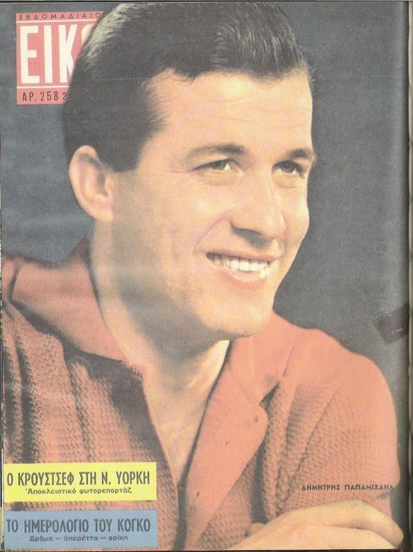 Περιοδικό ΕΙΚΟΝΕΣ: (Τεύχος 258. 30/09/1960). Δημήτρης Παπαμιχαήλ. (1934-2004).