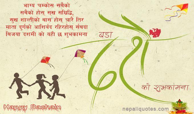 2076 Happy Dashain Wishes 2019 Dashain Greetings Card Dashain Sms Happy Dussehra Wishes Dussehra Greetings Happy