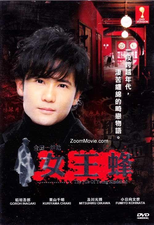 金田一耕助女王蜂(DVD)日本映画 ...