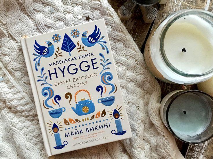 Что такое hygge и зачем он нам нужен? | Sunniest.ru