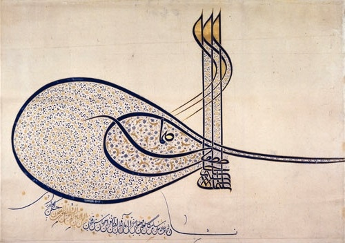 Tughra of Suleiman the Magnificent | Imperial signature monogram of Sultan Suleiman the Magnificent who ruled the Ottoman Turkish Empire from 1520 to 1566.