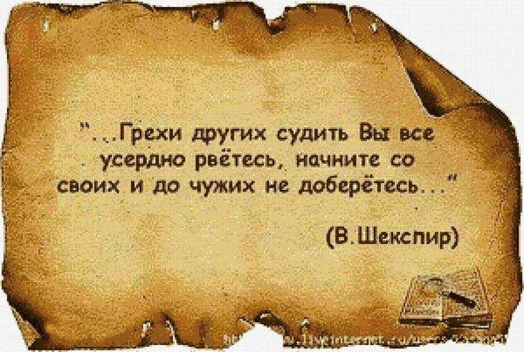 изречения над кроватью: 3 тыс изображений найдено в Яндекс.Картинках