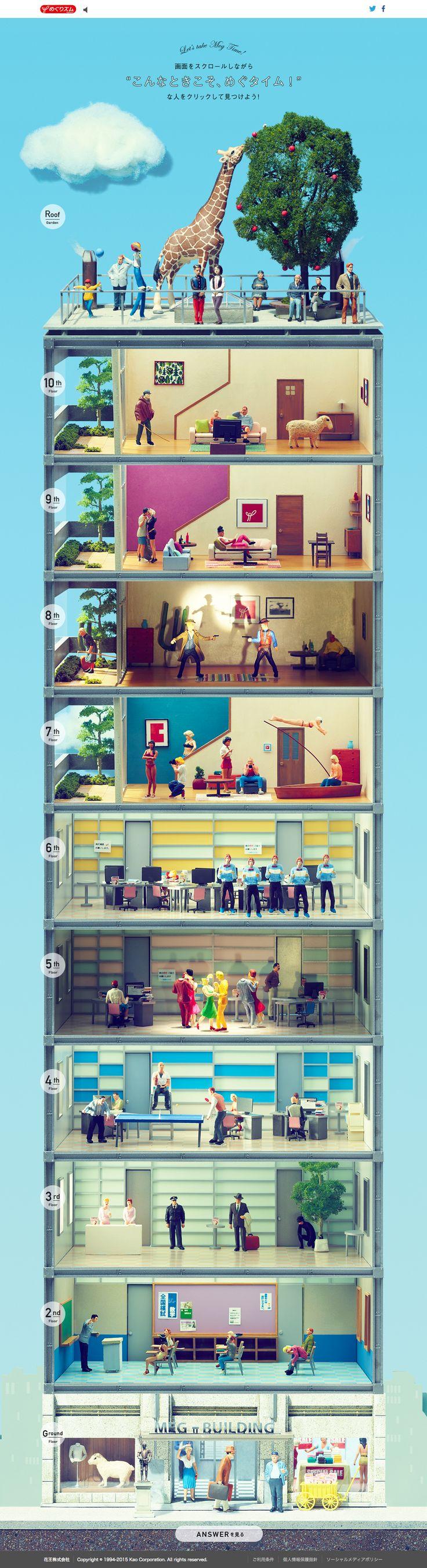 http://www.kao.co.jp/megrhythm/meg-building/