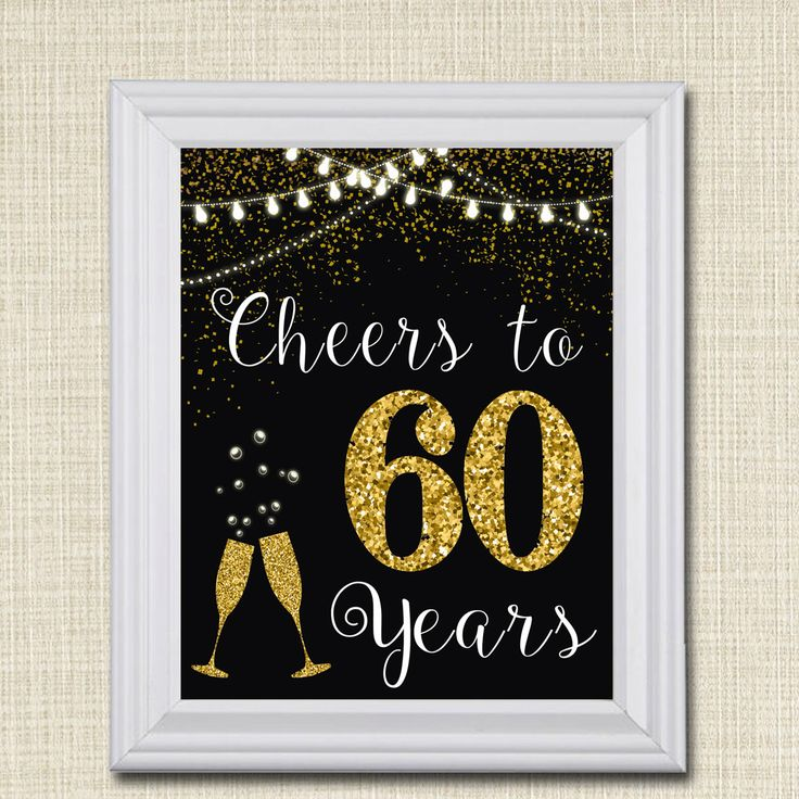 Cheers to Sixy Years, Cheers to 60 Years, 60th Wedding Sign, 60th Birthday Sign, 60th Party Decorations, 60th Anniversary, INSTANT DOWNLOAD by TidyLadyPrintables on Etsy https://www.etsy.com/listing/473393305/cheers-to-sixy-years-cheers-to-60-years