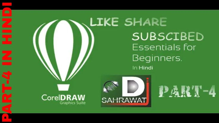 Corel Draw Tutorials for Beginners in Hindi(Part-4)