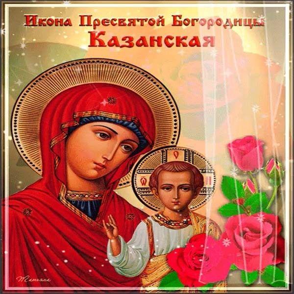 Для, картинки с праздником казанской иконы божьей матери с надписью