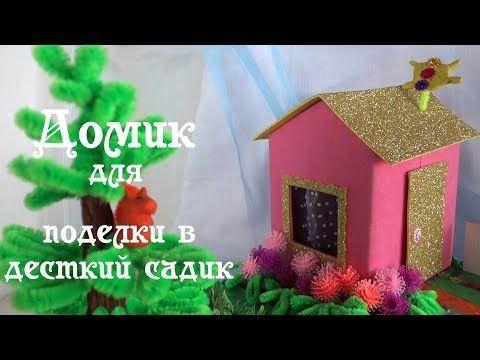 Домик  Поделка для детского сада  Делай Декор! - YouTube