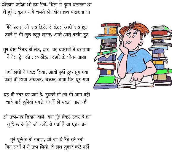 Itihaas ki Pariksha: Geeta-Kavita.com Poem Itihaas ki Pariksha hindi poem, Best poems of Om Prakash Aditya Poems Collection