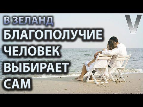 Факторы благополучия - YouTube