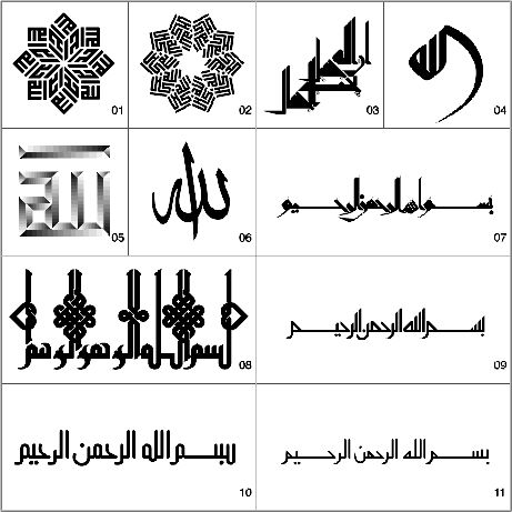 IslamiClip Arabic Islamic Clip Art