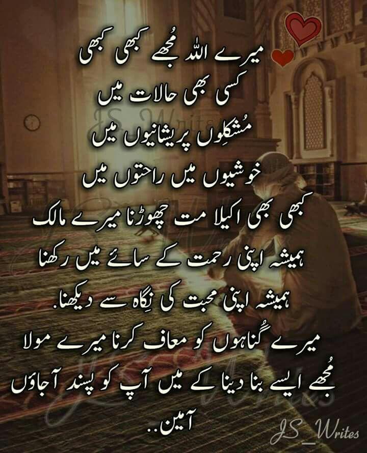 Pin by Safiya Banu on urdu Dua in urdu, Ramadan quotes
