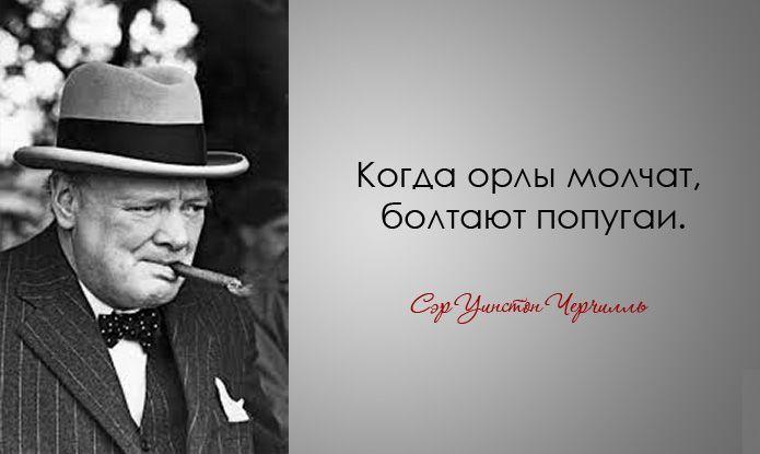 33 остроумных цитаты У.Черчилля
