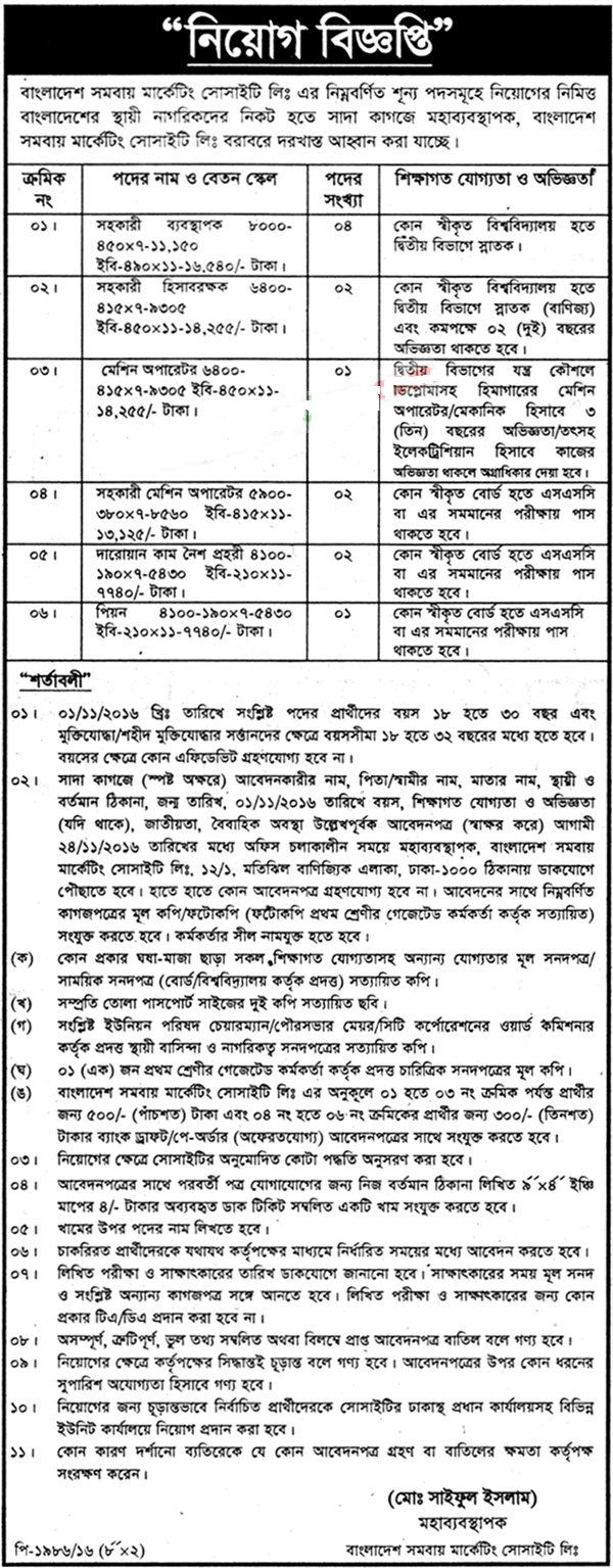 Bangladesh Shomobay Marketing Society Limited Job Circular