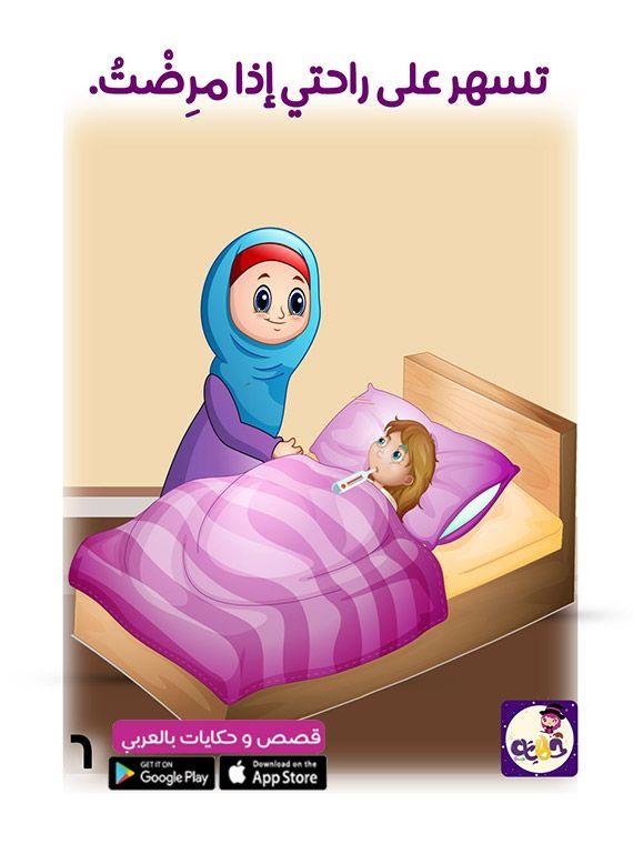 قصة مصورة عن عطاء الام للاطفال قصة أمي الحنونة مصورة عن فضل الأم وبر الوالدين Family Guy Character Shinee