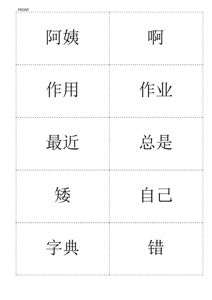 Chinese hsk flashcards 3 in word download these free