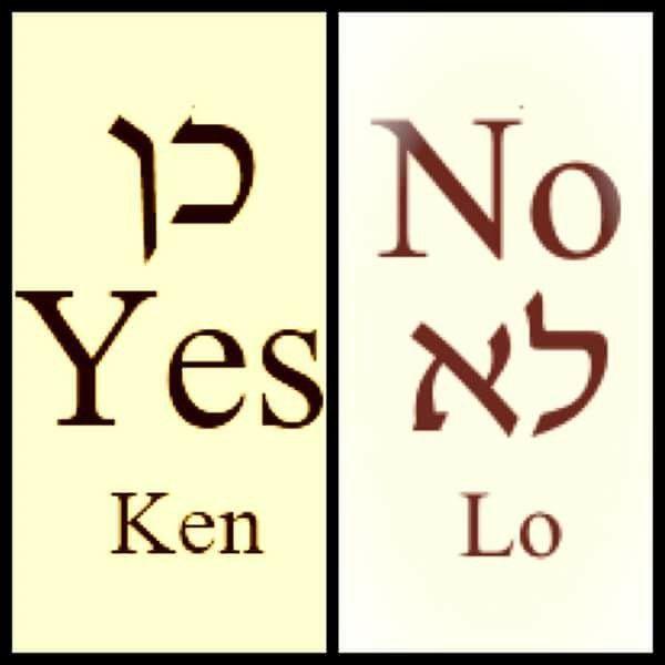 9 Best Hebrew Images On Pinterest