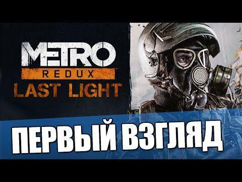 Metro: Last Light Redux Прохождение Серия 26 Город призраков - YouTube