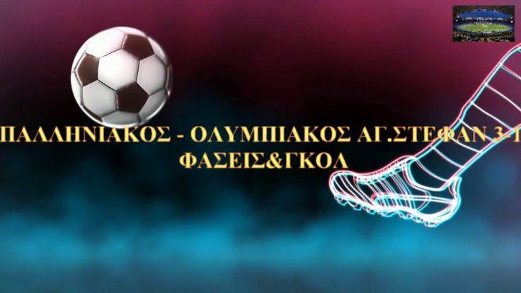 ΠΑΛΛΗΝΙΑΚΟΣ  -  ΟΛΥΜΠΙΑΚΟΣ ΑΓ ΣΤΕΦΑΝ 3 - 1 ΦΑΣΕΙΣ &ΓΚΟΛ