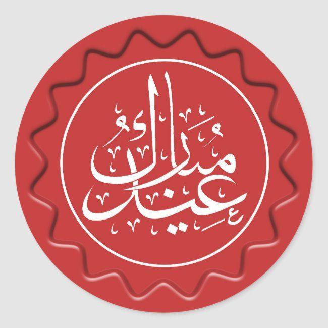 Eid Mubarak Wax Seal Zazzle Com In 2021 Eid Mubarak Stickers Eid Mubarak Custom Holiday Card