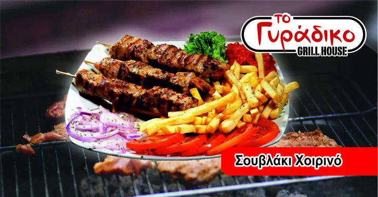 """Σουβλάκι χοιρινό με πλούσιο άρωμα από ξυλοκάρβουνο και απίθανη γεύση από το """"μυστικό"""" μίγμα μπαχαρικών του Chef μας www.togyradiko.gr"""