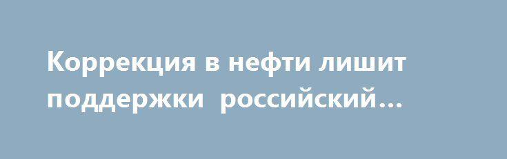Коррекция в нефти лишит поддержки российский рынок http://прогноз-валют.рф/%d0%ba%d0%be%d1%80%d1%80%d0%b5%d0%ba%d1%86%d0%b8%d1%8f-%d0%b2-%d0%bd%d0%b5%d1%84%d1%82%d0%b8-%d0%bb%d0%b8%d1%88%d0%b8%d1%82-%d0%bf%d0%be%d0%b4%d0%b4%d0%b5%d1%80%d0%b6%d0%ba%d0%b8-%d1%80%d0%be%d1%81/  27 июля российский фондовый рынок демонстрировал умеренный рост, несмотря на неблагоприятный геополитический фон. Поддержку рынку акций оказывали благоприятная статистика нефтяного рынка.Мы ожидаем, что в пятницу, 28…