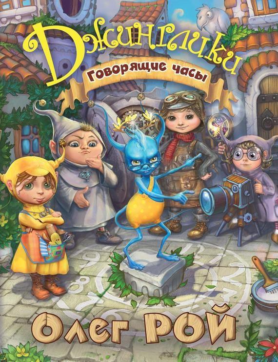 Пдф детские книги скачать