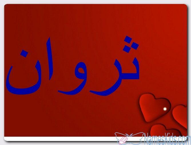 معنى اسم ثروان وصفات حامل الاسم الرزق Tharwan اسم ثروان اسماء اسلامية اسماء اولاد Arabic Calligraphy Calligraphy