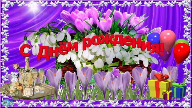 🌹🌺День Рождения в марте!🌹🌺 Подари красивый подарок родным, близким, друзьям на #День #рождения в #МАРТЕ #Красивое #поздравление #сднем #рождения #вМАРТЕ #Лучшая #Видео #открытка