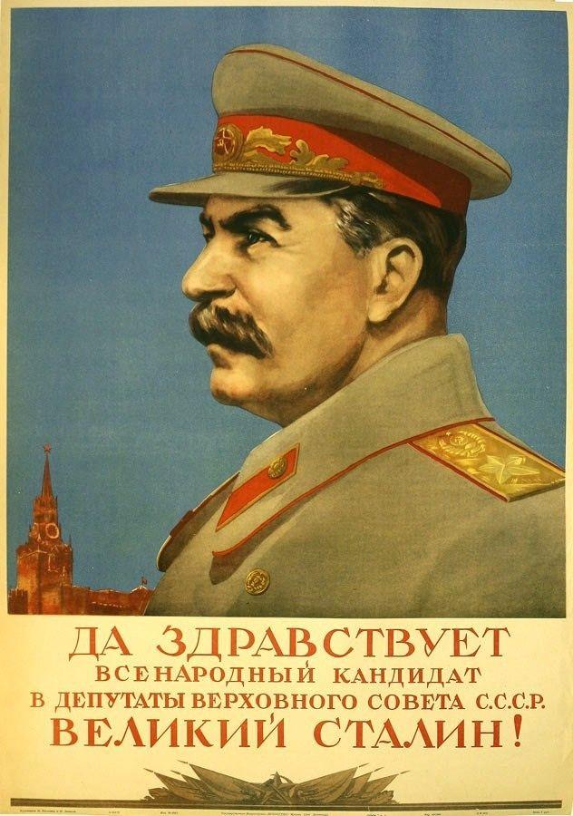 Картинки, открытка сталин