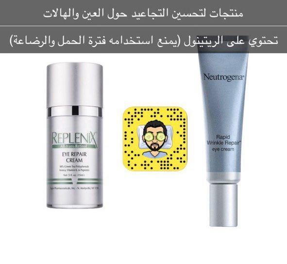 بعض المنتجات المناسبة لحول العين حسب الحالة في الناس الي عندهم هالات بسبب هبوط الجلد فالحل الأفضل هو الفيلر جلدية ت Repair Cream Neutrogena Eye Cream