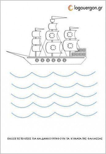 #prografikesaskiseis #logouergon  Οι φίλοι μας καλούνται να σχηματίσουν τα κύματα της θάλασσας σχεδιάζοντας με το μολύβι τους τις διακεκομένες γραμμές