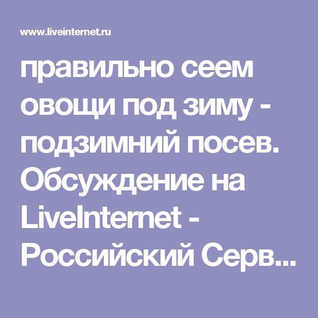 правильно сеем овощи под зиму - подзимний посев. Обсуждение на LiveInternet - Российский Сервис Онлайн-Дневников