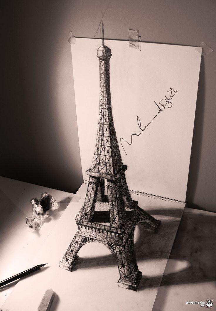 трехмерный рисунок карандашом: эйфелева башня  Отвлекатор.ру Простой карандаш, творящий трёхмерные чудеса! Любой начинающий талантливый художник способен нарисовать вам такой детализиров...