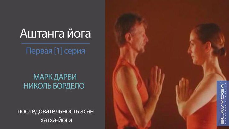 Марк Дарби и Николь Бордело | Аштанга-виньяса йога | Первая [1] серия | ...